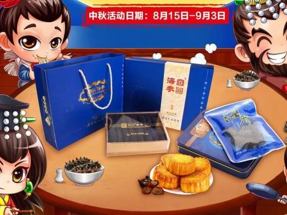 平价海参成今年中秋节海参礼品市场主流