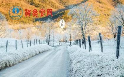 立冬说海参
