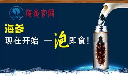 速发海参,颠覆500年的海参传统加工工艺!