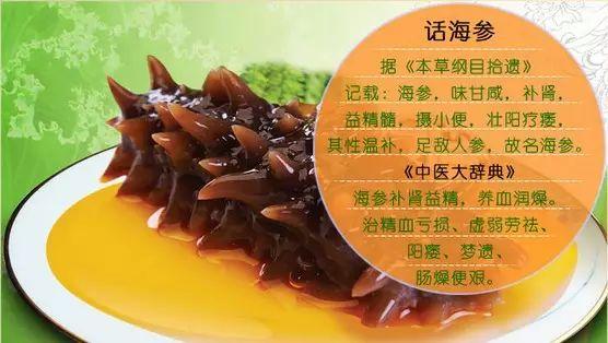 海参的营养成份和功效解密
