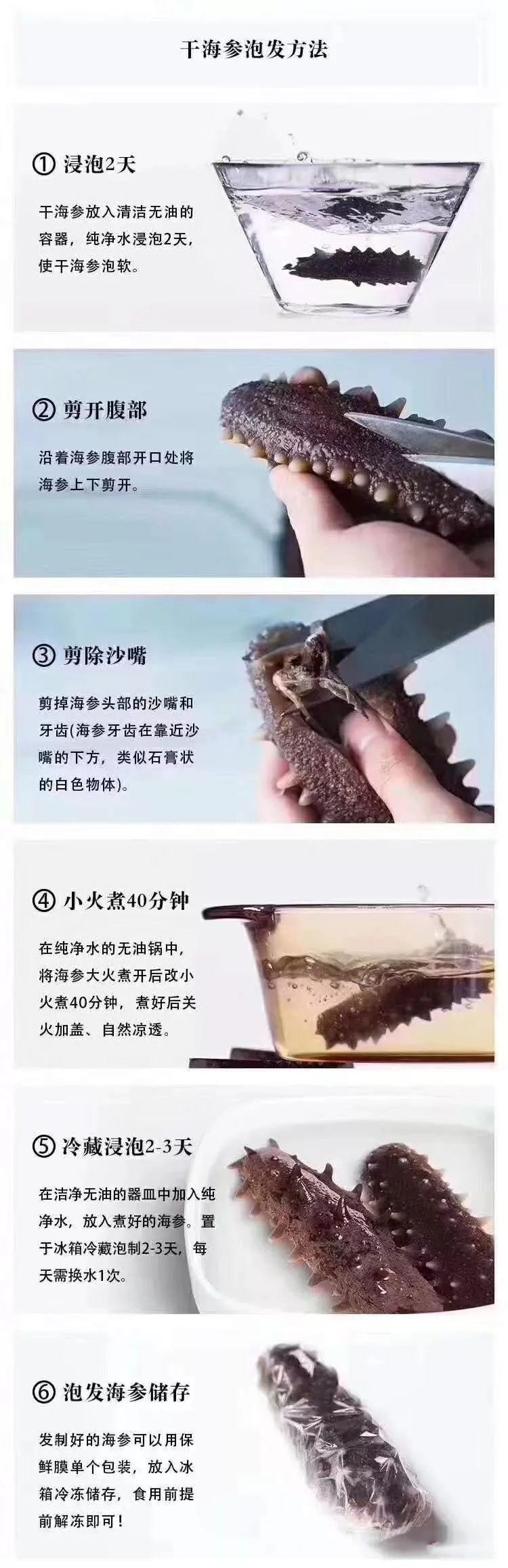 干海参泡发方法
