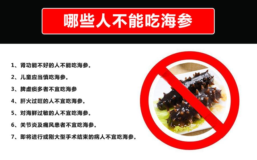 什么人适合吃海参,吃海参有没有什么禁忌?