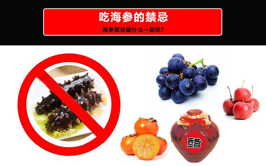 吃海参的禁忌:海参禁忌跟什么一起吃?